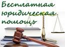 Информация для граждан по вопросу оказания бесплатной юридической помощи